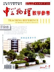《中学物理教学参考》省级中学论文征稿