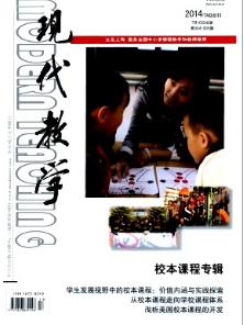 期刊vip教师职称期刊发表《现代教学》