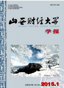《山西财经大学学报》省级经济期刊征稿