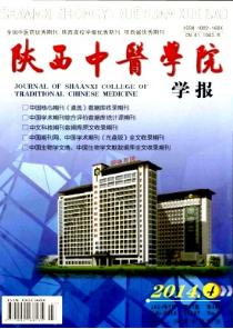 2014年 05期《陕西中医学院学报》论文写作参考