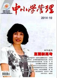 《中小学管理》教育核心期刊投稿