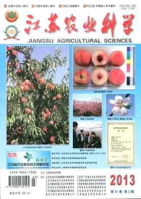 农业论文封面格式