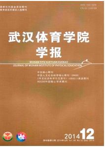 《武汉体育学院学报》国家新闻出版总署收录期刊