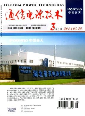 《通信电源技术》国家级科技期刊征稿