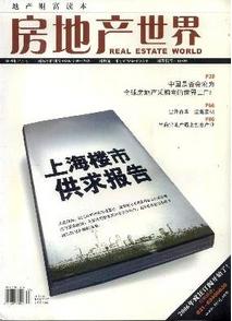 房地产世界杂志征稿典范