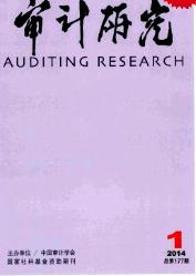 《审计研究》核心经济论文投稿地址