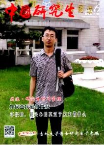 研究生职称论文投稿期刊《中国研究生》