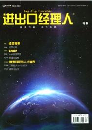 《进出口经理人》中华人民共和国新闻出版总署优秀期刊