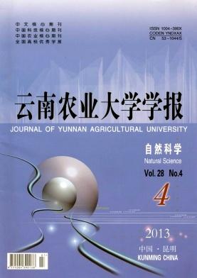 《云南农业大学学报》