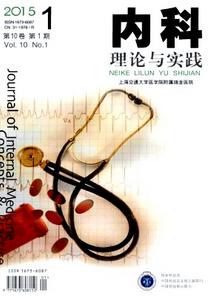 《内科理论与实践》国家级医学期刊征稿模式