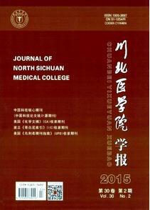 《川北医学院学报》省级医学期刊征稿时间