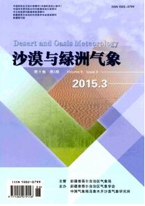 沙漠与绿洲气象杂志2015年征稿中