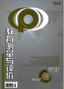 湖南教育论文投稿杂志《教育测量与评价:理论版》