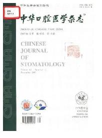 《中华口腔医学杂志》核心论文征稿