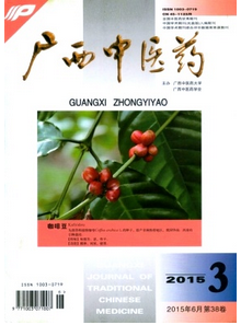广西中医药杂志社最新投稿论文