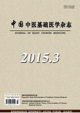 《中国中医基础医学杂志》核心期刊发表