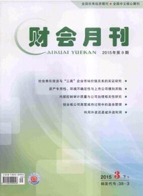 《财会月刊》北大核心经济期刊发表