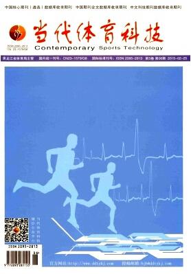 《当代体育科技》专业类体育学术期刊发表
