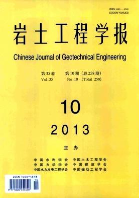 《岩土工程学报》核心建筑类职称论文发表