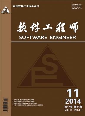 《软件工程师》
