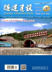 隧道在隧底隆起斜坡部分的稳定上限计算
